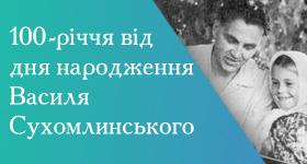 100-річчя від дня народження В.О. Сухомлинського